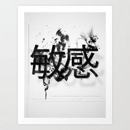 敏感: delicate Art Print