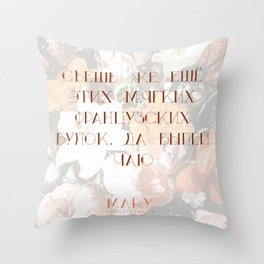 Russian Mary Pangram Throw Pillow
