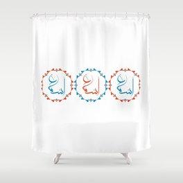 Asmaa اسماء   Arabic Name - Arabic Style Shower Curtain