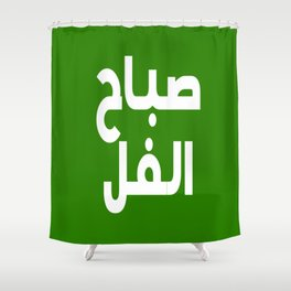 صباح الفل Shower Curtain