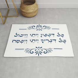 Passover Pesach a Welcoming Hebrew Haggadah Quote Rug