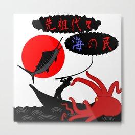 We Love the Ocean Metal Print