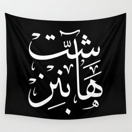 Shit Happens Arabic calligraphy Wall Tapestry
