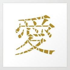 Love (gold) Art Print