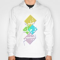 arabic Hoodies featuring Arabic by remzninetytwo