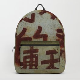 Chinese writing on the wall Backpack