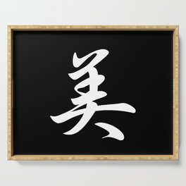 Cool Japanese Kanji Character Writing & Calligraphy Design #3 – Beauty (White on Black) Serving Tray