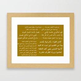 Arabic Poetry Gold Framed Art Print