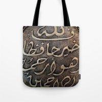 arabic Tote Bags featuring Arabic - Quran by Brian Raggatt