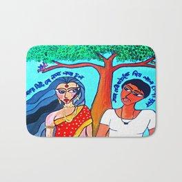 Bengali folk song: Boro loker biti lo Bath Mat