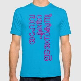 Psalms 23:1 (Origami - Magenta) T-shirt