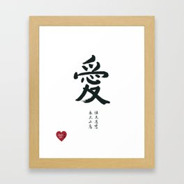 Love and Romance - Chinese Calligraphy Framed Art Print
