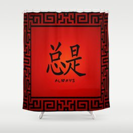"Symbol ""Always"" in Red Chinese Calligraphy Shower Curtain"