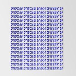 Yom Kippur-Day of Atonement,judaism,jewish,holy, prayer,synagogue,shofar Throw Blanket