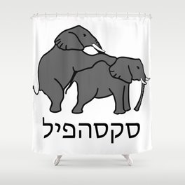 Sex-appeal Hebrew Shower Curtain