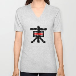Hieroglyph symbol Japan word East Unisex V-Neck