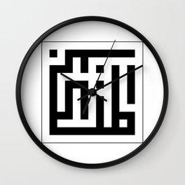 Asmaul Husna - Al-Mutakabbir Wall Clock