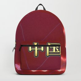 A red work with a Chinese character named China Good luck. Beautiful pink butterflies Backpack
