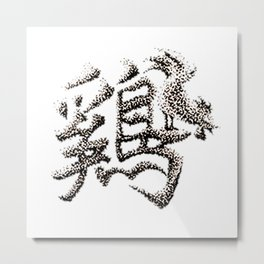 The Zodiac 12 - Rooster Metal Print