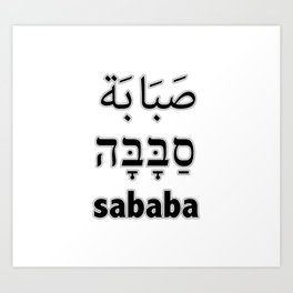 Sababa Art Print