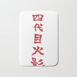 Fourth Hokage Kanji - Naruto Bath Mat