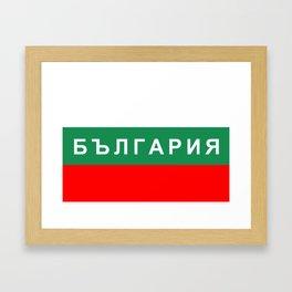 bulgaria flag cyrillic name text Framed Art Print