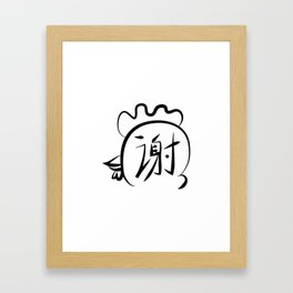 Chinese New Year of Rooster surname Xie Framed Art Print