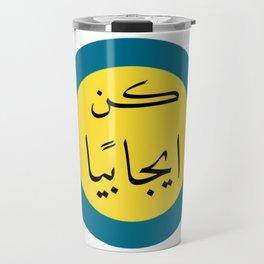 be positive  Travel Mug