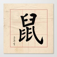 rat Canvas Prints featuring Rat  by Calligrapher