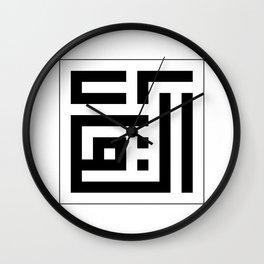 Al Asma Ul Husna - Al-Qaadir Wall Clock