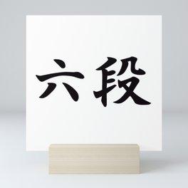 Rokudan (6th Degree Black Belt in Japanese Martial Arts) Mini Art Print