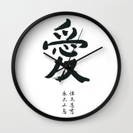 Love and Romance - Chinese Calligraphy Wall Clock