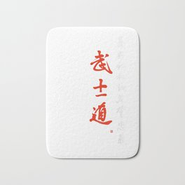 Bushido Code Shirt With Samurai Code Brush Calligraphy Bath Mat