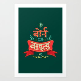 Born to be Wild (Hindi) Art Print
