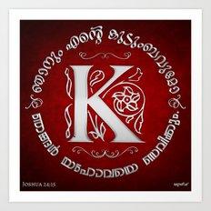 Joshua 24:15 - (Silver on Red) Monogram K Art Print