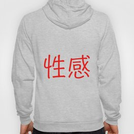 Chinese characters of Sexy Hoody