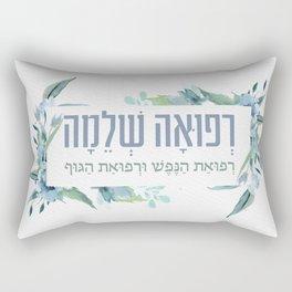 Hebrew Refuah Shlemah Prayer for the Sick - Get Well! Rectangular Pillow
