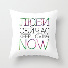 KEEP LOVING NOW / light Throw Pillow