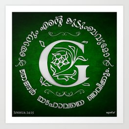 Joshua 24:15 - (Silver on Green) Monogram G Art Print