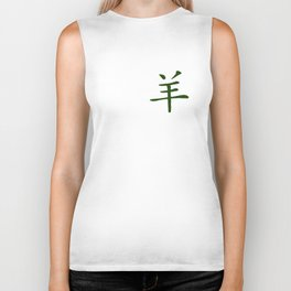 Chinese zodiac sign Goat green Biker Tank