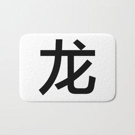 Chinese characters of Dragon Bath Mat