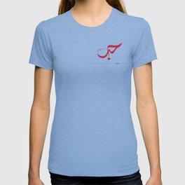 """Love"" Arabic calligraphy T-shirt"