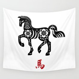 2014 Year of the Horse Wall Tapestry
