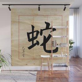SNAKE Wall Mural