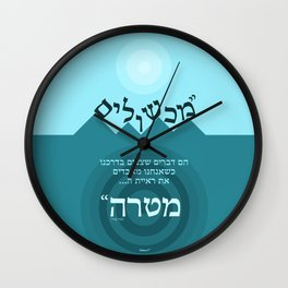 Obstacles Wall Clock