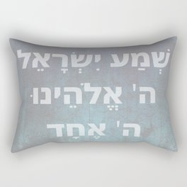 Shema Israel - Hebrew Prayer in Industrial Style Rectangular Pillow