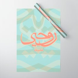 My Soul Loves You in Arabic Wrapping Paper