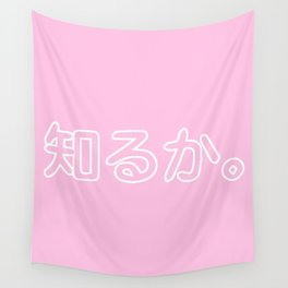 I Don't Give A F*ck (Pink) Wall Tapestry