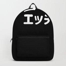 """Ecchi Shiyou """"エッチしょう"""" (Lets have sex) in Japanese characters Katakana and Hiragana White - """"エッチしょう"""" - しろ Backpack"""