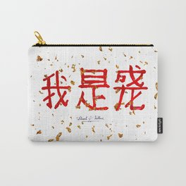 我是成龙 Wo Shi Duang (I Am Duang) Carry-All Pouch